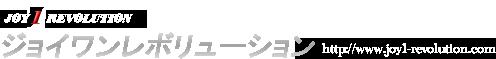 岡山の中古艇・パワーボート・クルーザー販売&買取店 ジョイワンレボリューション