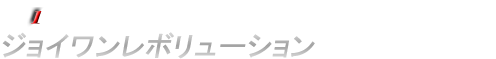 岡山の中古艇・パワーボート・クルーザー販売&買取店|ジョイワンレボリューション
